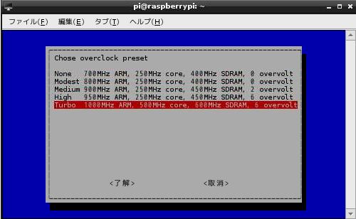Raspberry Piをオーバークロックする