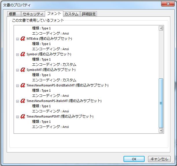 PDFファイルにフォントを埋め込む方法