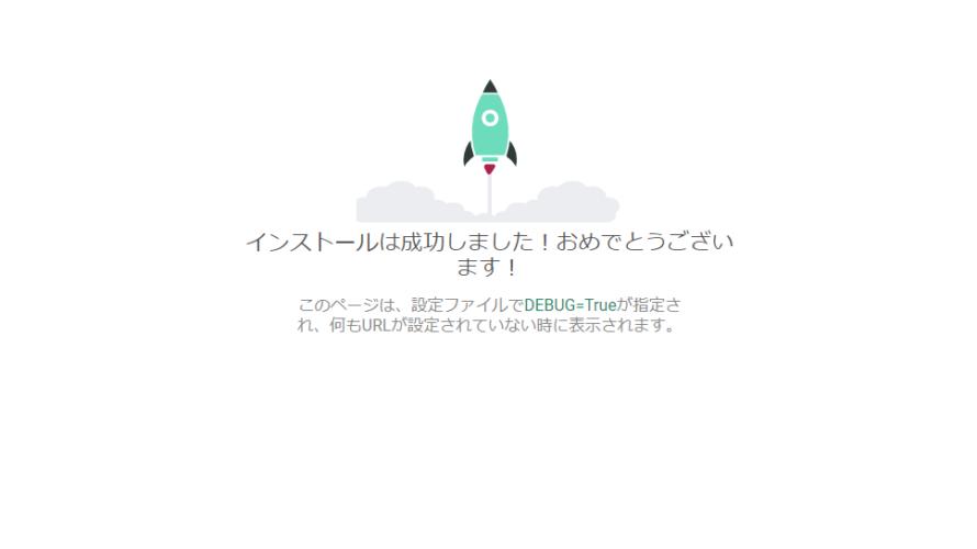 Djangoアプリを作る (初期設定)